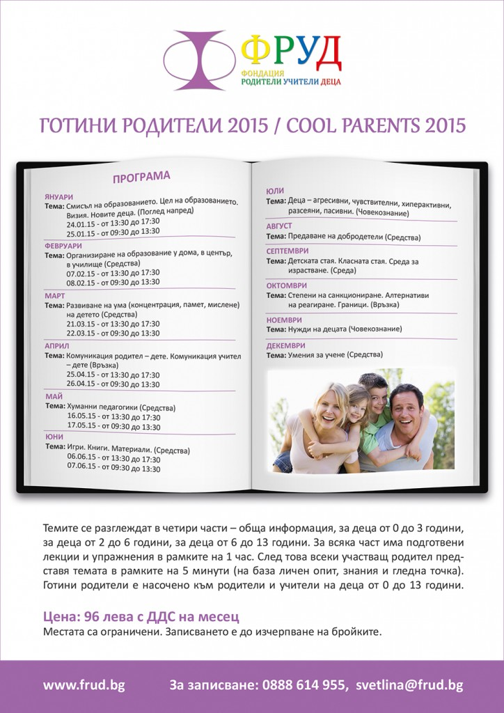 Cool Parents 2015
