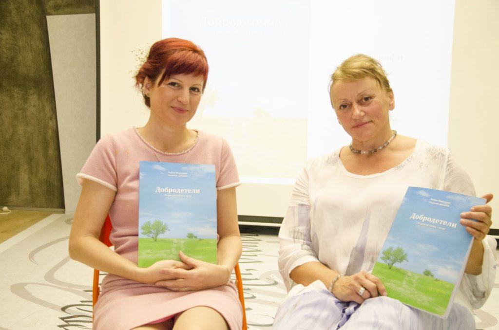 Любов Миронова Камелия Данкова Добродетели