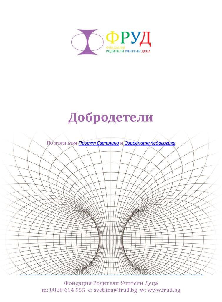 Добродетели_Page_1