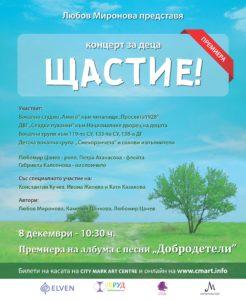 Плакат Щастие v.3 920 1120