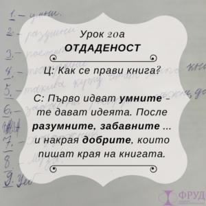 Урок по Добродетели - Отдаденост №2